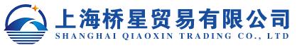 上海桥星贸易有限公司