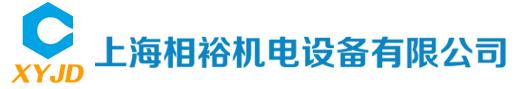 上海相裕机电设备有限公司