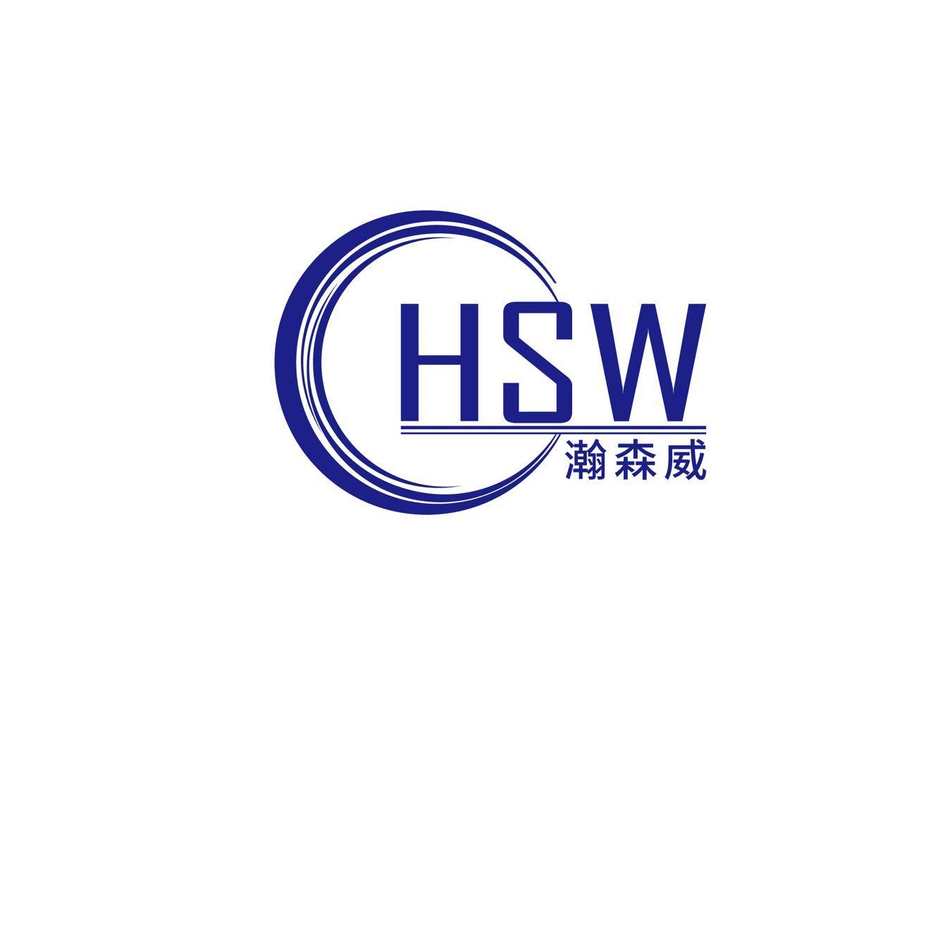 苏州瀚森威自动化科技有限公司