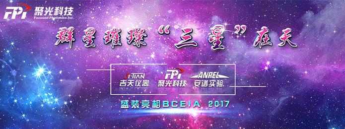 """专题:群星璀璨 """"三星""""在天  吉天仪器、聚光科技、安谱实验 盛装亮相BCEIA 2017"""
