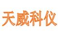 北京天威科仪科技有限靠谱棋牌