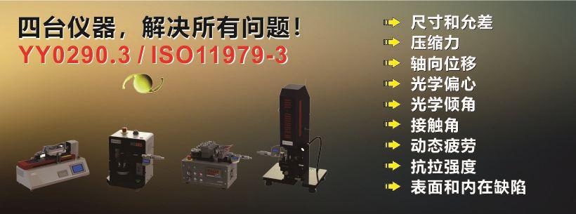 YY0290.3 全套解决方案