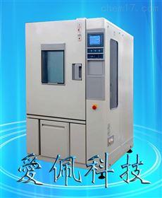AP-GD高低温循环交变测试箱