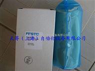 MS12-LFP-CFESTO空气处理元件festo过滤器滤芯