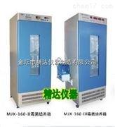 MJX- 300-Ⅲ智能霉菌培养箱
