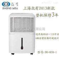 湖南株洲众有除湿机热卖|除湿器爆款|抽湿机厂家