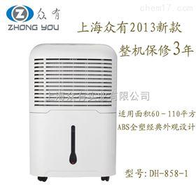 DH-858B-1湖南邵阳众有除湿机热卖|除湿器爆款|抽湿机厂家