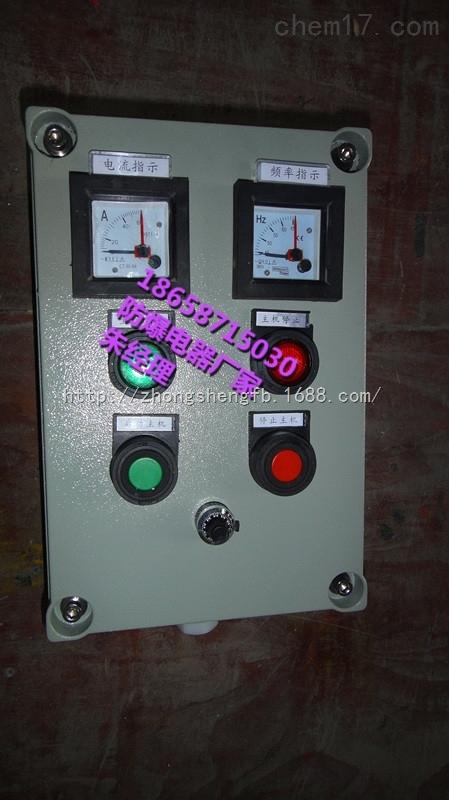 防爆现场操作箱 风机控制箱 就地远程防爆控制箱