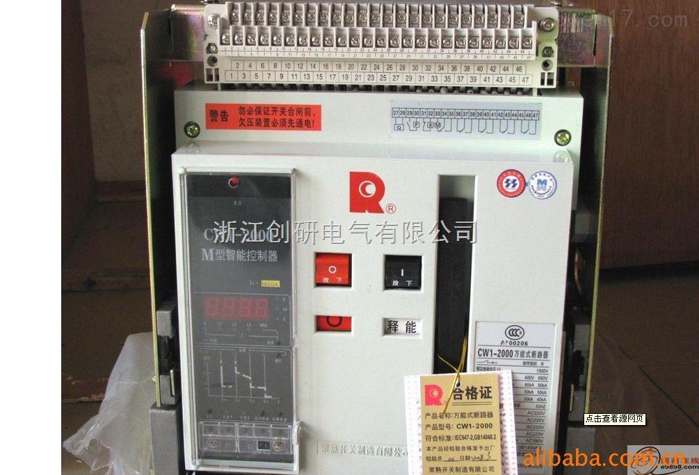 4000a-智能型万能式断路器-浙江创研
