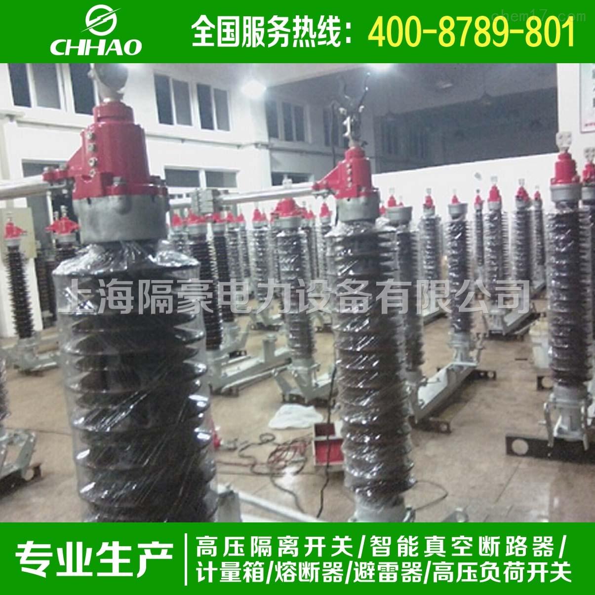 gw5-35/630-35kv高压隔离开关gw5-35/630.1000.1250