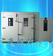 AP-KF8立方步入式环境试验箱|步入式恒温恒湿循环试验箱