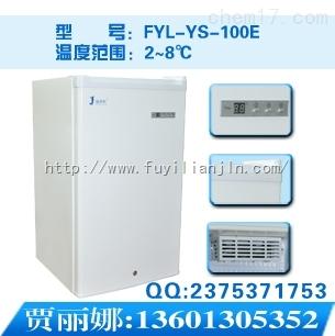 低温冰箱北京福意