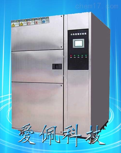 二箱冷热冲击箱 冷测环境试验箱