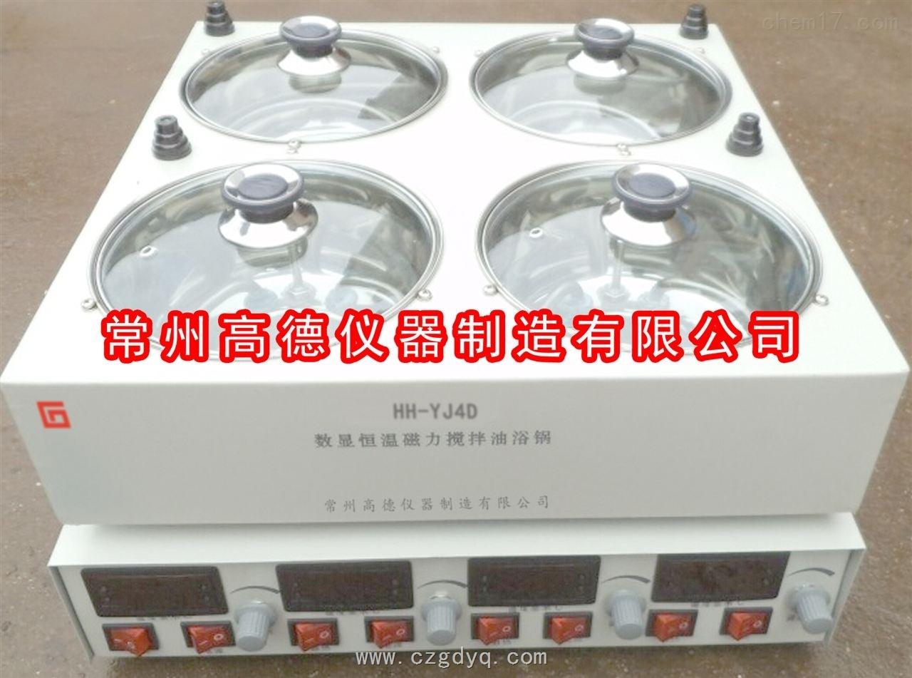 四仓油浴恒温磁力搅拌器