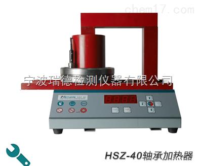 HSZ-40HSZ-40轴承加热器 国内Z优 专注高效 品质 瑞德牌 格 保修2年 大量供应