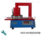 HSZ-40II第二代轴承加热器 Hoson高性能加热器 * 2015年版 瑞德牌 保修2年