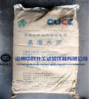 混凝土外加劑檢驗-基準水泥