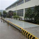 淮安30吨固定式汽车衡,货车过磅电子秤,地磅称厂家