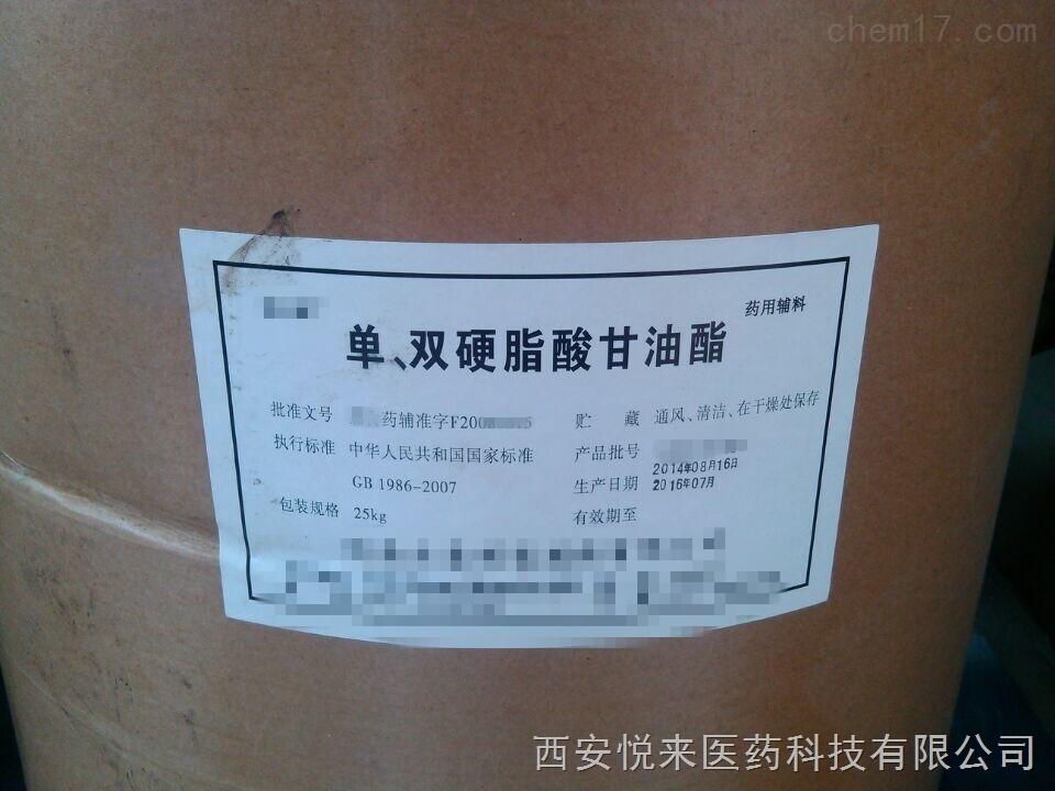 医药级单双硬脂酸甘油酯 有批件 /袋 25kg/袋
