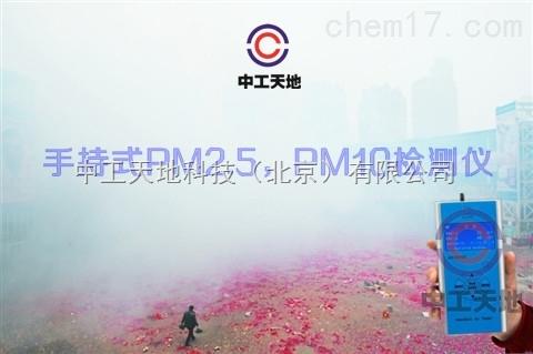 LBT-HAT200手持式高精度PM2.5,PM10速测仪