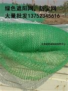 天津防塵網