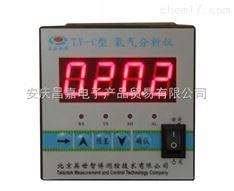 TY-C/F 氧气分析仪/氮气分析仪 、 测量范围:0~30% 、 0~100%、RS485或RS2