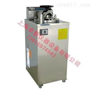 YXQ-LS-70A-上海博迅全自动数显式灭菌器新款/立式压力蒸汽灭菌器供应商