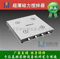 NKSJ-4新型超薄磁力搅拌器(四联异步)