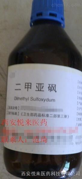 医药级二甲基亚砜 /瓶  20瓶/箱