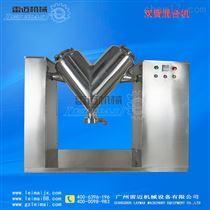 V50S深圳厂家直销干粉V型单臂混合机
