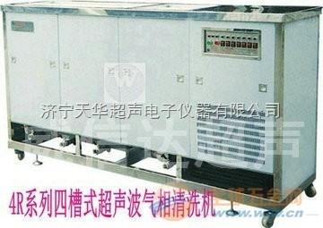 TH超声波气象清洗机