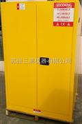 危险品安全柜,安全储存柜