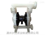QBY3/QBK 工程塑料氣動隔膜泵 直銷
