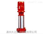 立式多级消防管道泵 喷淋泵 稳压泵 泵组 带证书