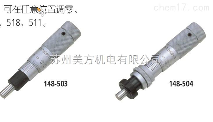 148-503三丰Mitutoyo 微分头148-503 测量范围0-13mm