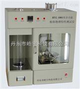 HYL-1001型粉体综合特性测试仪
