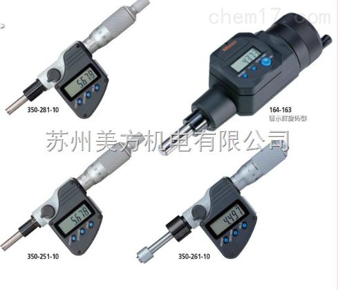 350-251-10三丰Mitutoyo数显微分头350-251-10测量范围:0-25mm