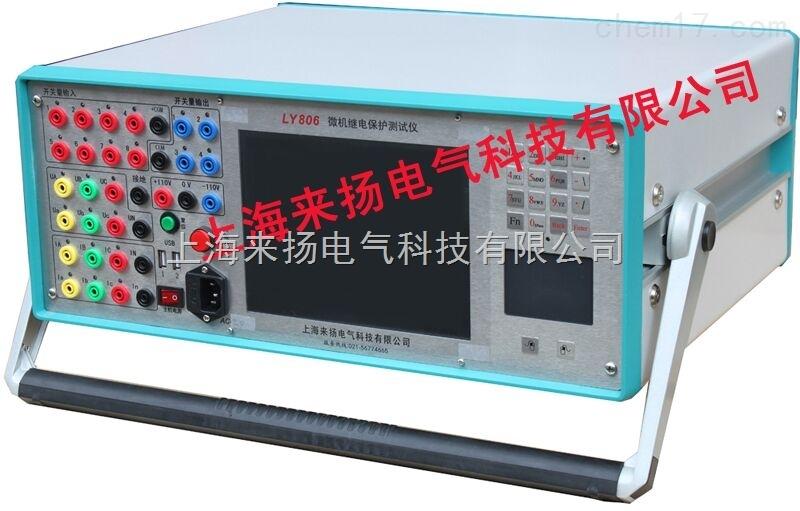 上海六相继电保护测试仪