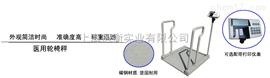 WFL-700W碳钢花纹板轮椅称 医院0.8*1m透析秤