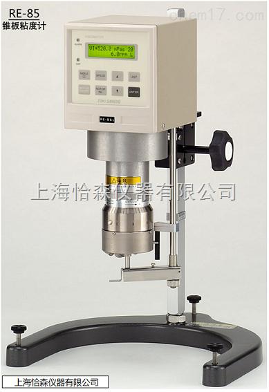批发供应日本东机RE-85L型锥板粘度计、东机全系列粘度计