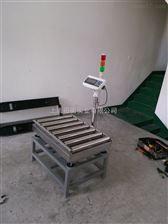700D-A嘉兴带报警灯滚筒称,流水线上称重台秤 配套电子秤设备
