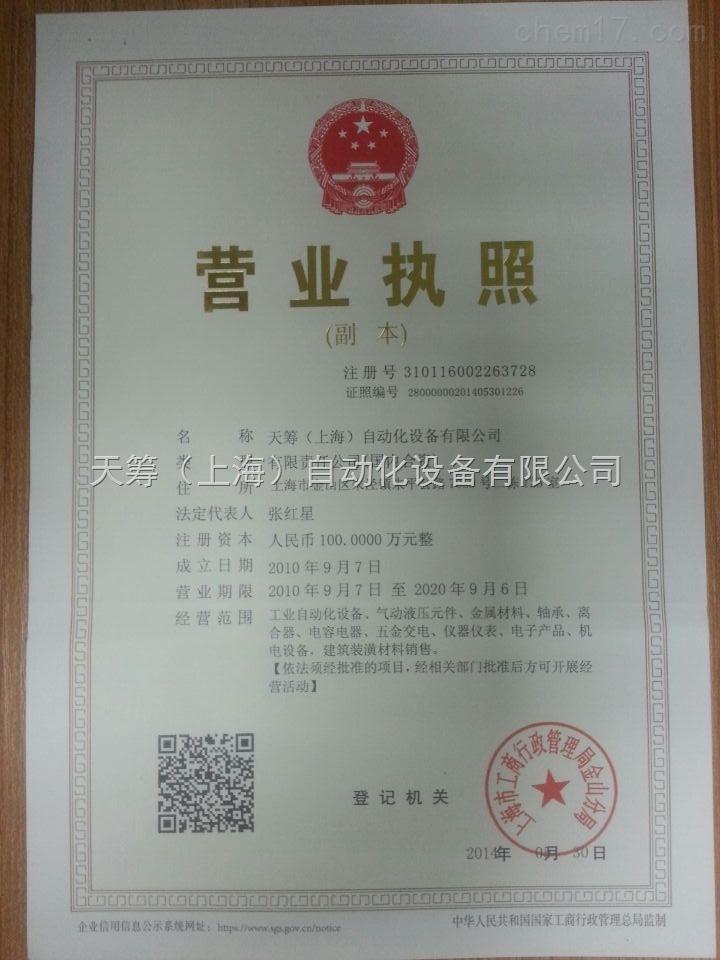 天筹(上海)自动化设备有限公司