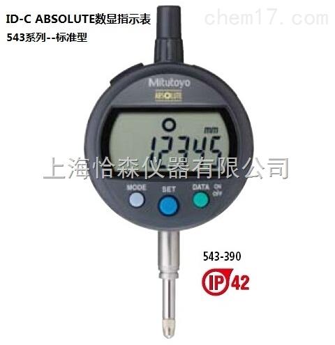 三丰ID-C ABSOLUTE数显指示表、543-390标准型数显千分表