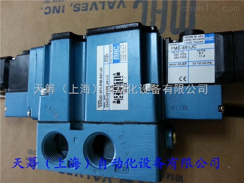 美国品牌MAC电磁阀6342D-371-PM-691JC