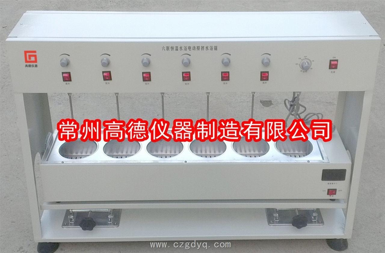 六联水浴恒温搅拌器