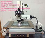 高倍金相工具显微镜,工具显微镜,金相测量显微镜