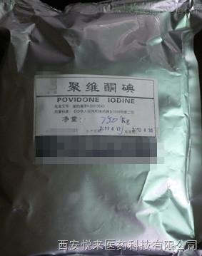 医药级聚维酮碘 (碘含量9~12%) 药用级聚维酮碘 起订