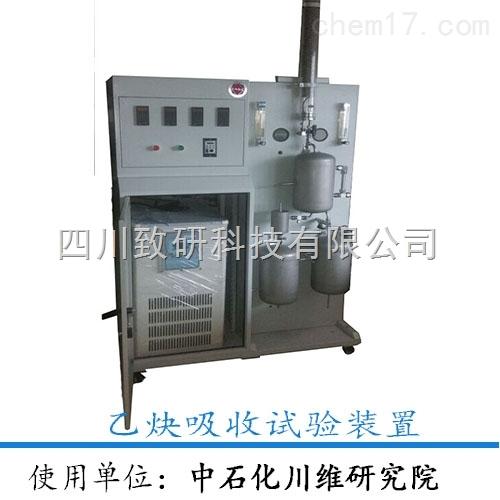 乙炔吸收装置