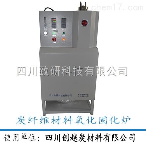 氧化固化炉