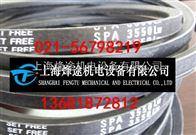 SPA3550LW高速传动带SPA3550LW窄V带SPA3550LW